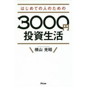 著:横山光昭 出版社:アスコム 発行年月:2016年07月 キーワード:ビジネス書