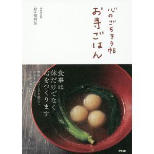 著:野々部利弘 出版社:アスコム 発行年月:2018年03月 キーワード:料理 クッキング