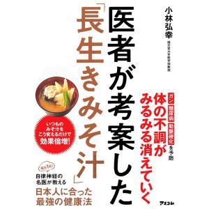 医者が考案した「長生きみそ汁」 / 小林弘幸 / レシピ|bookfan