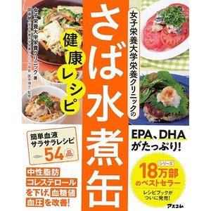 女子栄養大学栄養クリニックのさば水煮缶健康レシピ / 女子栄養大学栄養クリニック / 田中明