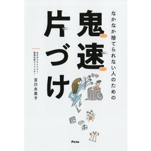 なかなか捨てられない人のための鬼速片づけ / 吉川永里子