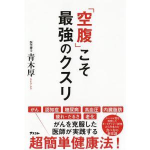 著:青木厚 出版社:アスコム 発行年月:2019年02月 キーワード:健康