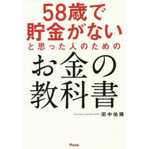58歳で貯金がないと思った人のためのお金の教科書 / 田中佑輝 bookfan
