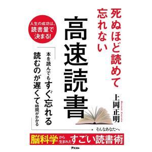 死ぬほど読めて忘れない高速読書 / 上岡正明