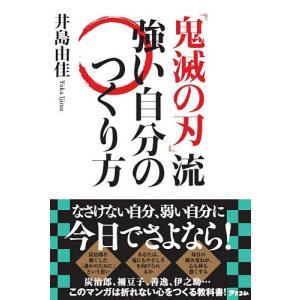 『鬼滅の刃』流強い自分のつくり方 / 井島由佳 bookfan