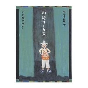 幻灯サーカス / 中澤晶子 / ささめやゆき / 子供 / 絵本 bookfan