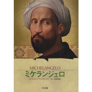 ミケランジェロ 神と謳われた彫刻家 / フィリップ・ウィルキンソン / 大岡亜紀 bookfan