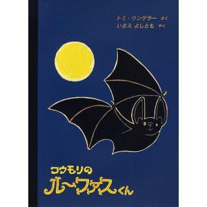 コウモリのル-ファスくん   /BL出版/トミ-・ウンゲラ- (大型本) 中古の商品画像|ナビ