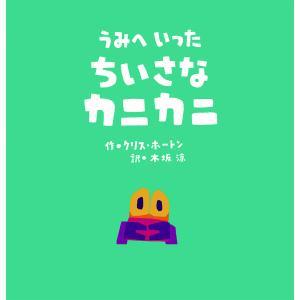 うみへいったちいさなカニカニ / クリス・ホートン / 木坂涼 bookfan