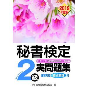 秘書検定2級実問題集 2019年度版 / 実務技能検定協会|bookfan