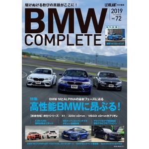 BMW COMPLETE vol.72(2019)