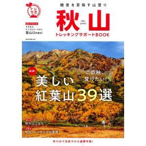 秋山トレッキングサポートBOOK 気軽な森歩きから絶景山まで、紅葉の秋を満喫!