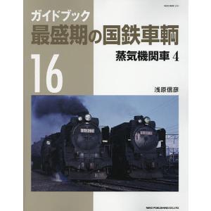 ガイドブック最盛期の国鉄車輌 16 / 浅原信彦