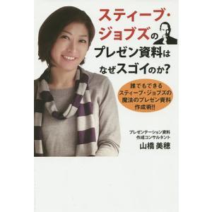 著:山橋美穂 出版社:ゴマブックス 発行年月:2015年08月 キーワード:ビジネス書
