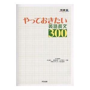 やっておきたい英語長文300 / 杉山俊一|bookfan