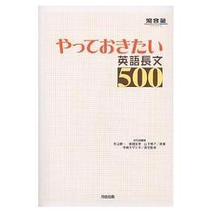 やっておきたい英語長文500 / 杉山俊一|bookfan