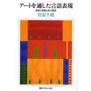著:宮迫千鶴 出版社:河合文化教育研究所 発行年月:2009年05月 シリーズ名等:河合ブックレット...