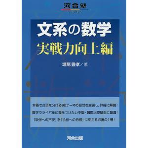 文系の数学 実戦力向上編 / 堀尾豊孝