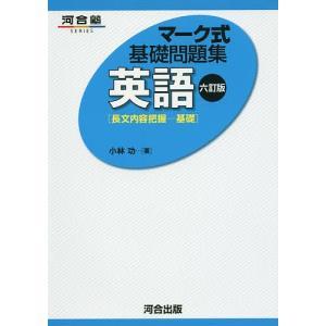 英語〈長文内容把握-基礎〉 / 小林功