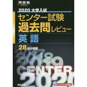 出版社:河合出版 発行年月:2019年05月 シリーズ名等:河合塾SERIES