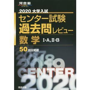 大学入試センター試験過去問レビュー数学1・A,2・B 50回分掲載 2020