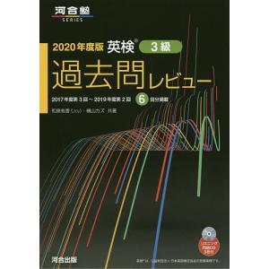 英検3級過去問レビュー 2020年度版 / 和泉有香 / 横山カズ