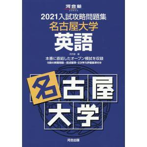 21 入試攻略問題集 名古屋大学 英語/河合塾の商品画像|ナビ