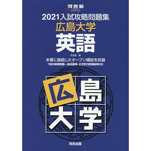 21 入試攻略問題集 広島大学 英語/河合塾の商品画像 ナビ