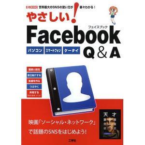 著:東京メディア研究会 出版社:工学社 発行年月:2011年02月 シリーズ名等:I/O BOOKS