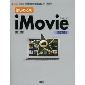 はじめてのiMovie 「OS 10」に標準搭載の「動画編集ソフト」を使う! / 清水美樹 / IO編集部