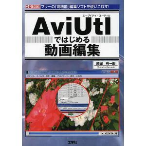 AviUtlではじめる動画編集 フリーの 「高機能」 編集ソフトを使いこなす! /勝田有一朗/IO編集部の商品画像|ナビ
