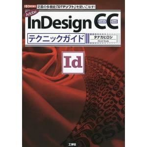 Adobe InDesign CCテクニックガイド 定番の多機能「DTPソフト」を使いこなす!  定番の多機能「DTPソフト」を使いこなす! /の商品画像|ナビ