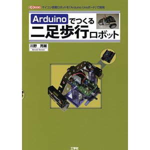 Arduinoでつくる二足歩行ロボット マイコン搭載ロボットを「Arduino Unoボード」で開発の商品画像|ナビ