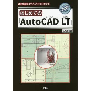 はじめての「AutoCAD LT」 「2D-CADソフト」の定番 / CAD百貨 / IO編集部