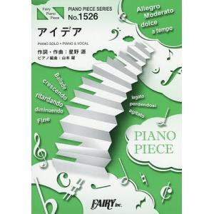 出版社:フェアリー 発行年月:2018年08月 シリーズ名等:PIANO PIECE SERI152...