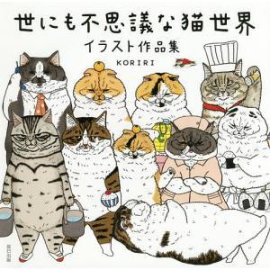 世にも不思議な猫世界 イラスト作品集 / KORIRI
