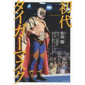 初代タイガーマスク 佐山聡/小林邦昭/ダイナマイト・キッド/初代ブラック・タイガー/『二冠伝説』