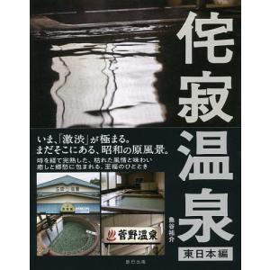 著:魚谷祐介 出版社:辰巳出版 発行年月:2018年12月