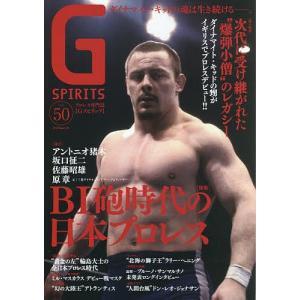 G SPIRITS Vol.50