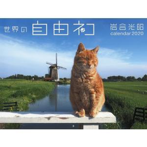 〔予約〕2020カレンダー 世界の自由ネコ / 岩合光昭|bookfan