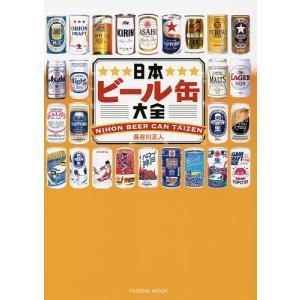 日本ビール缶大全 / 長谷川正人