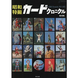 昭和特撮カードクロニクル CARD Chronicle 1971-1975 / 堤哲哉
