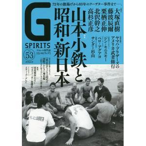 G SPIRITS Vol.53