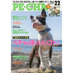 PE・CHA フレブル・パグ・ボステリetc.鼻ペチャ犬専門マガジン Vol.22