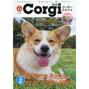コーギースタイル オシャレに歩く!元気に遊ぶ!楽しく暮らす! Vol.44