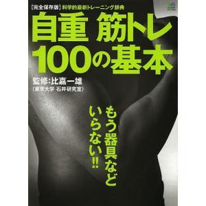 自重筋トレ100の基本 あなたに必要なトレーニング、必ずこの中にあります!!/比嘉一雄|bookfan