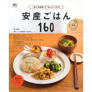 著:森洋子 監修:伊東優子 出版社:エイ出版社 発行年月:2013年06月 シリーズ名等:エイムック...