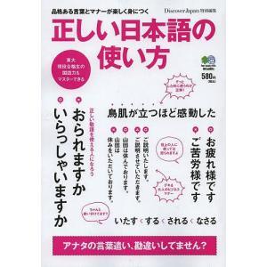 正しい日本語の使い方  品格ある言葉とマナーが楽しく身につく / 出版社-エイ出版社の商品画像|ナビ
