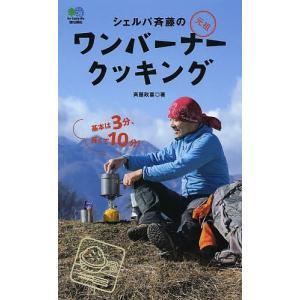 シェルパ斉藤の元祖ワンバーナークッキング / 斉藤政喜 bookfan