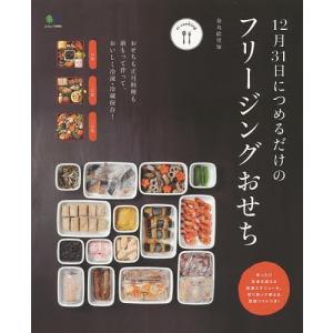 12月31日につめるだけのフリージングおせち / 金丸絵里加 / レシピ
